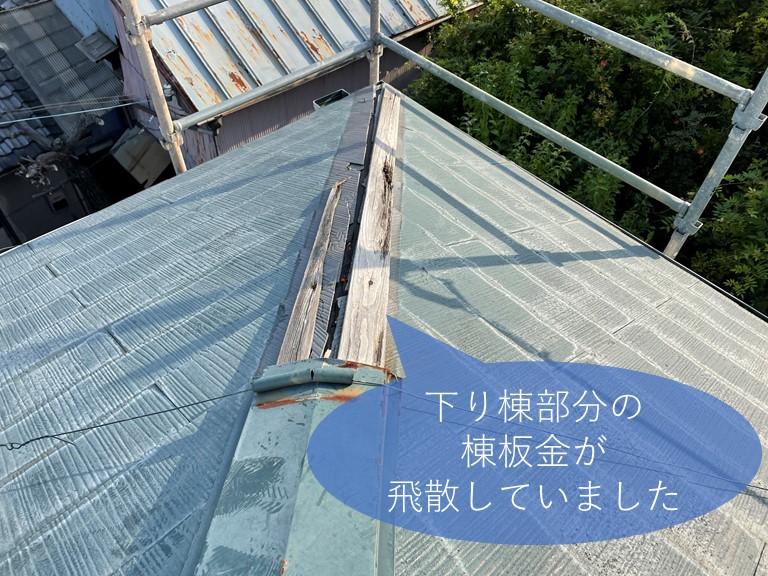和歌山市の雨漏り調査をすると、下り棟の棟板金が飛散していました
