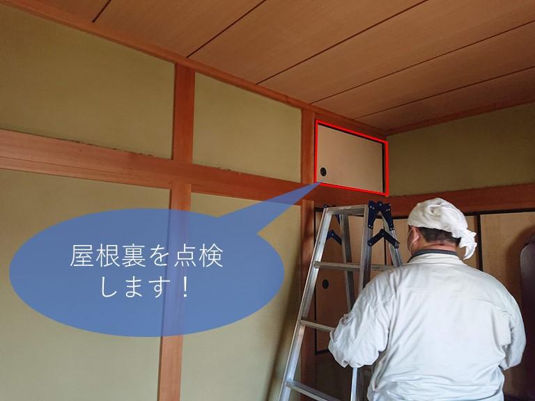 和歌山市の2階和室から屋根裏を点検します
