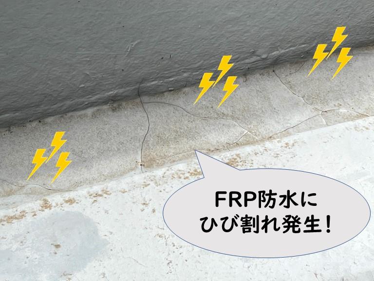 和歌山市のFRP防水のベランダ床にひび割れが発生していました