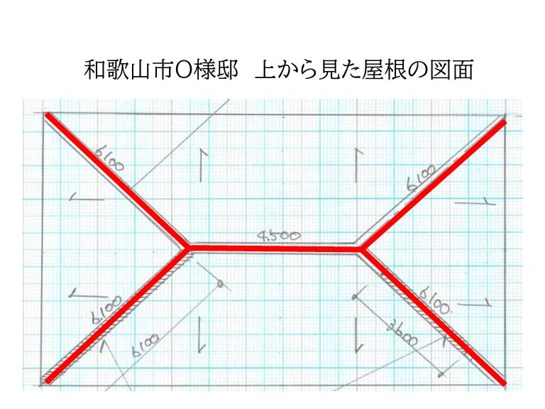和歌山市在住O様邸の屋根の図面