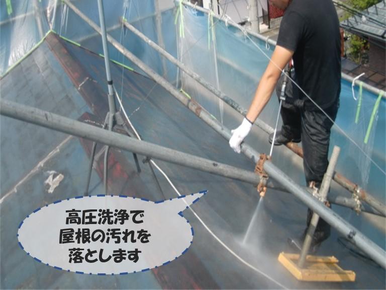 和歌山市屋根塗装工事で高圧洗浄を行う意味は塗膜が密着しやすくするためです