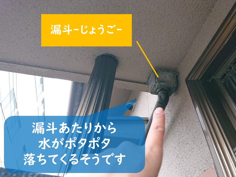 和歌山市漏斗から雨水がポタポタ流れる
