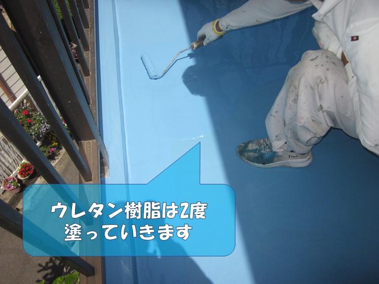 岩出市でウレタン防水はウレタン樹脂を2度塗布します