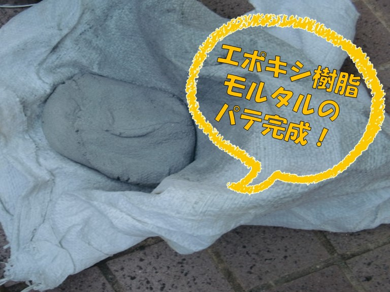 岩出市でエポキシ樹脂のモルタルのパテを作ります