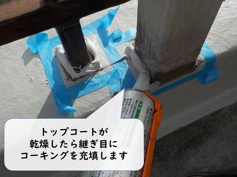 岩出市でトップコートが乾燥したら防水の為にコーキングを充填します