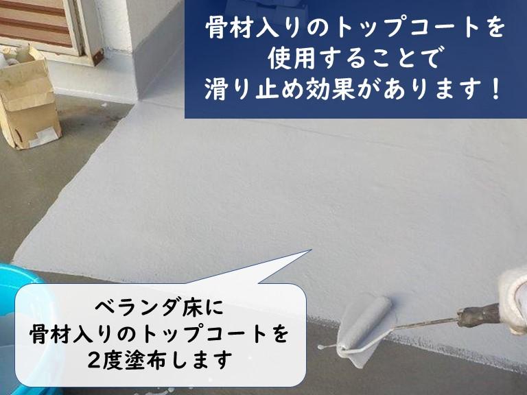 岩出市でベランダ床に塗布するトップコートは骨材入りのものを使用します