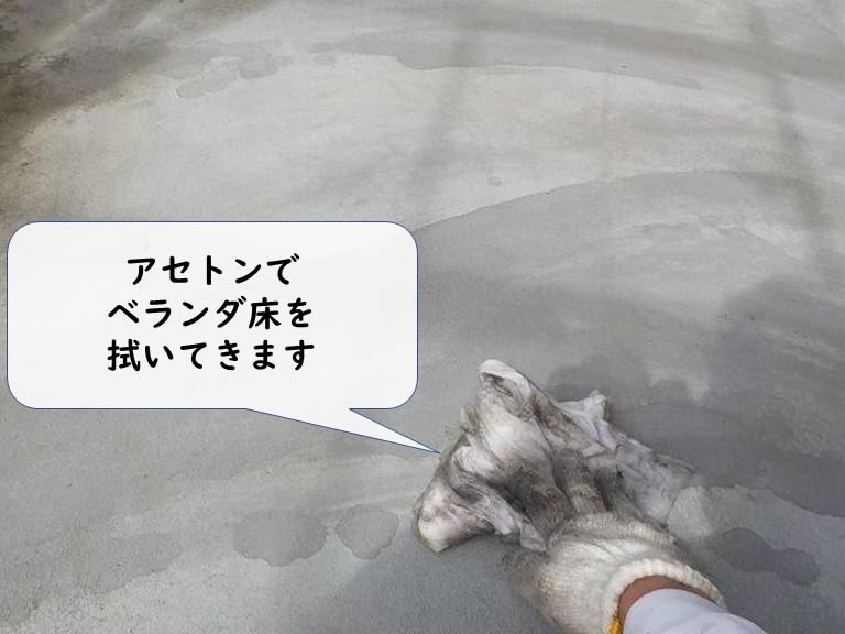 岩出市でベランダ床をアセトンで拭いていきます