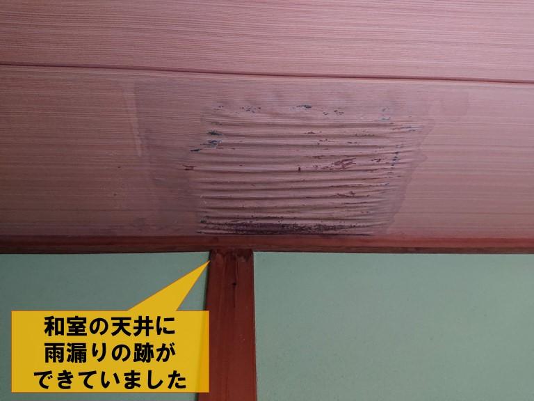 岩出市で和室の天井から雨漏りし、跡ができていました