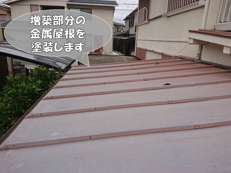 岩出市で増築部分の金属屋根も塗装します
