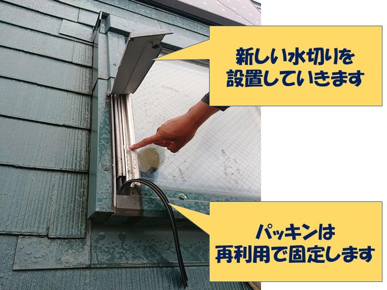岩出市で天窓の水切りが破損!ガルバリウム鋼板の水切りを設置