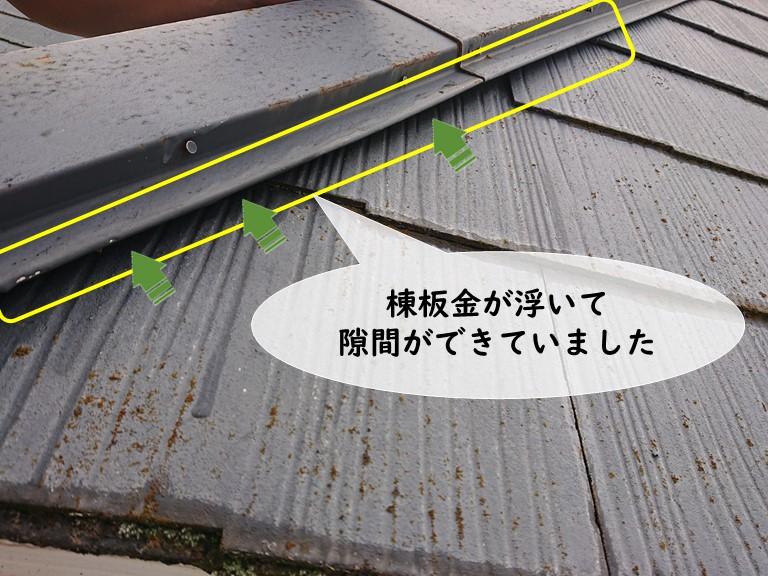岩出市で棟板金が浮いて隙間ができていました