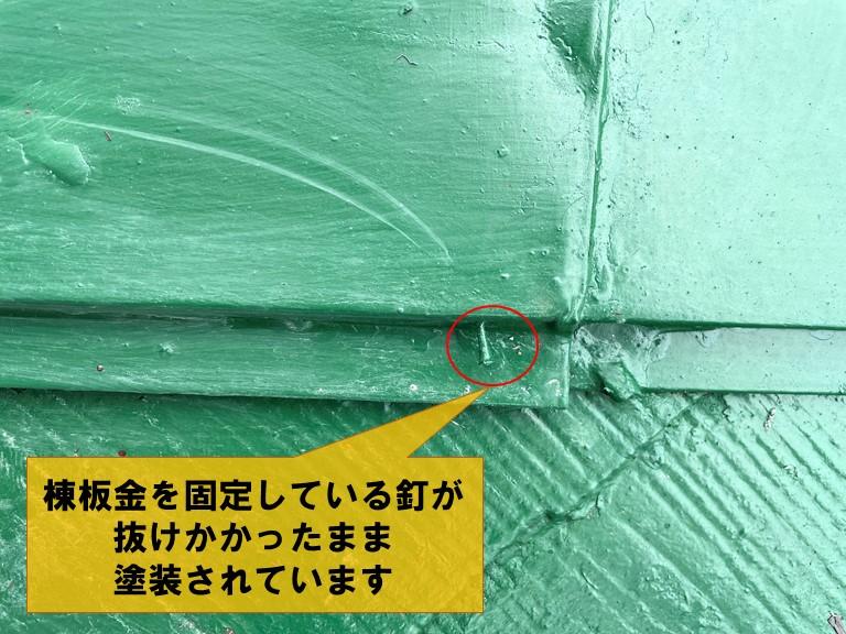 岩出市で棟板金を固定する釘が抜け欠けたまま塗装していました