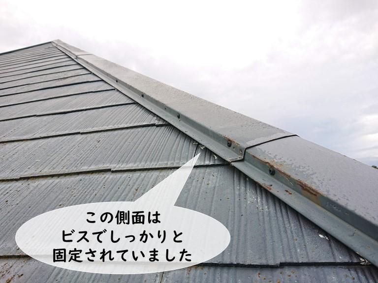 岩出市で棟板金補修するのに片方の側面はビスでしっかり固定れていました