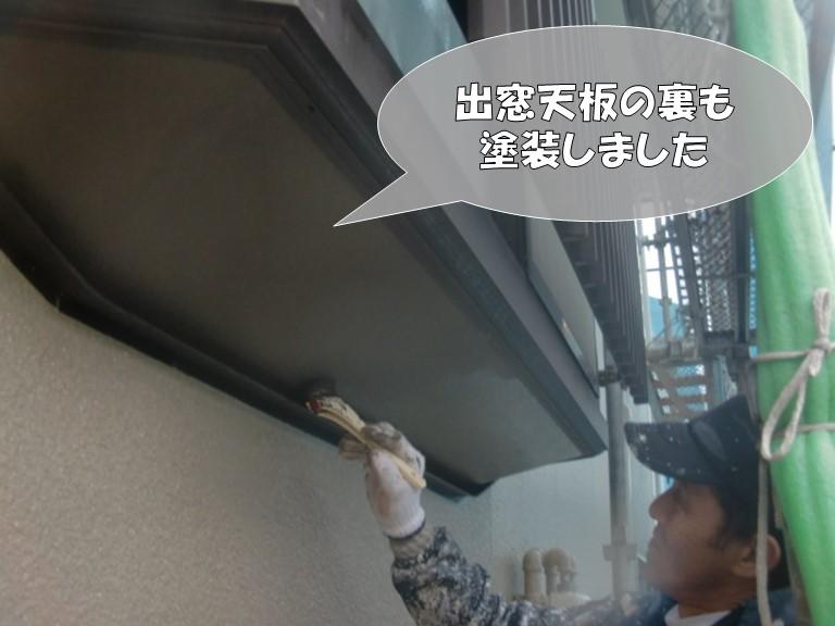 岩出市で行った付帯部塗装(出窓天板の裏)