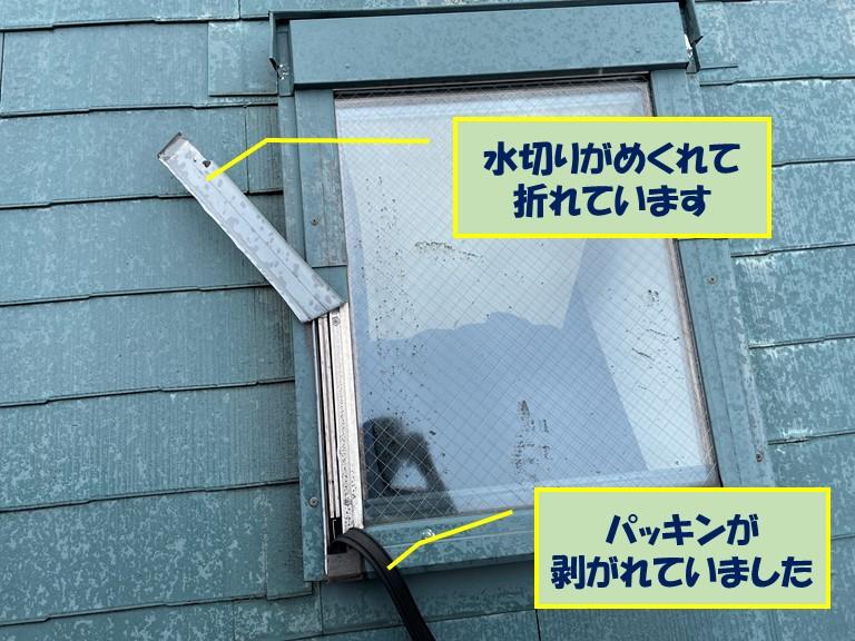 岩出市の天窓(トップライト)から雨漏り!原因は水切りの破損?!