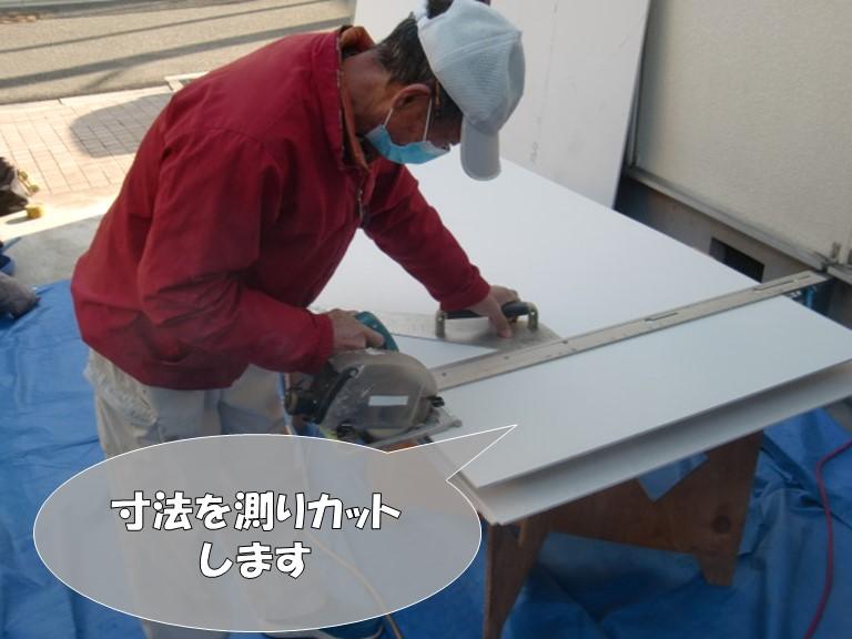 岩出市で軒天の張替工事で軒天の寸法を測りカットしていきます