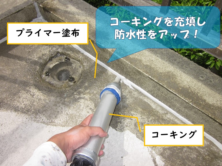 岩出市で防水層を施工する前にコーキングで継ぎ目を埋めていきます