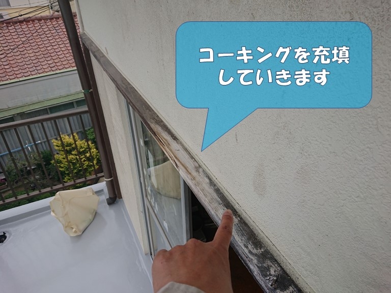 岩出市で雨戸枠と外壁の取合いにコーキングを充填します
