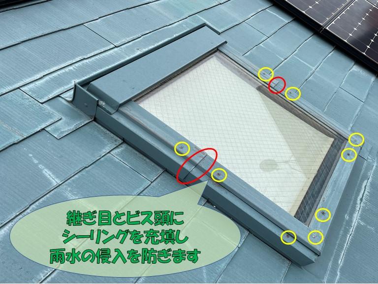 岩出市で雨漏りした天窓のビス頭と水切りの取合いにシーリングを充填し防水します