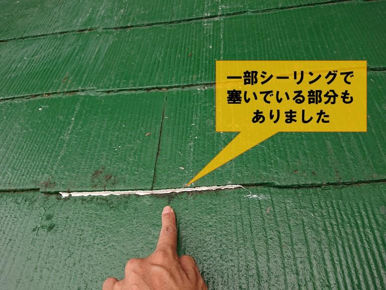 岩出市で雨漏りの原因だと思いスレートの隙間をシーリングで塞いでいました