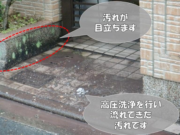 岩出市で高圧洗浄を行うと、屋根と外壁の汚れが玄関アプローチに流れていました