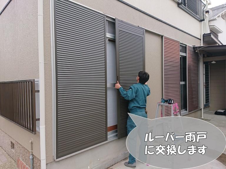 岩出市で1階の雨戸を特注サイズのルーバー雨戸へ交換しました