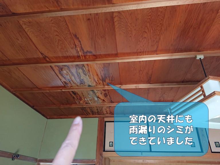 岩出市で2階の天井が変色していました