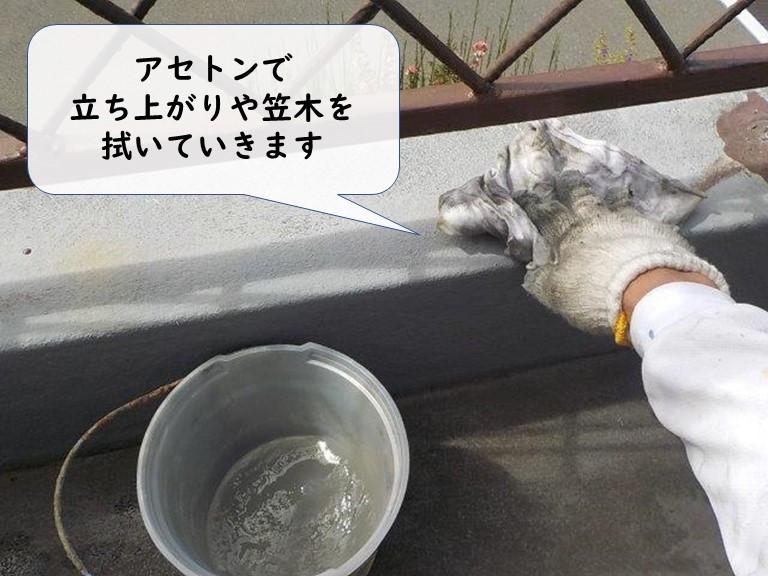 岩出市のベランダトップコート塗り替え工事でアセトン拭きをします