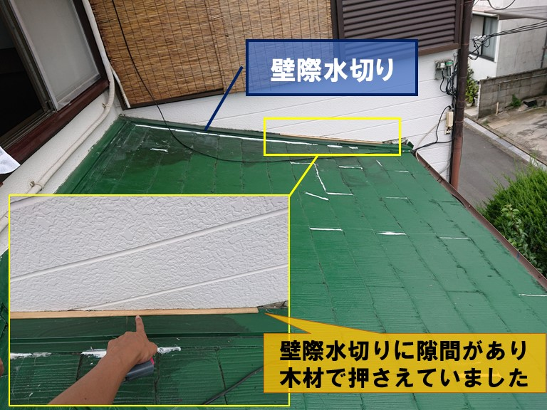 岩出市の下屋はスレート屋根で壁際水切りの取合いに隙間ができて木材で塞いでいました