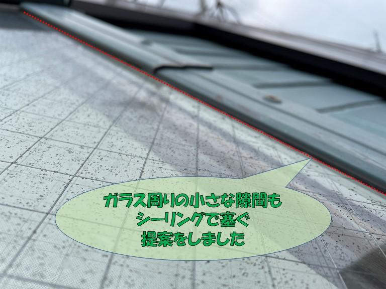 岩出市の天窓のガラス周りの隙間にもシーリングを充填する事になりました