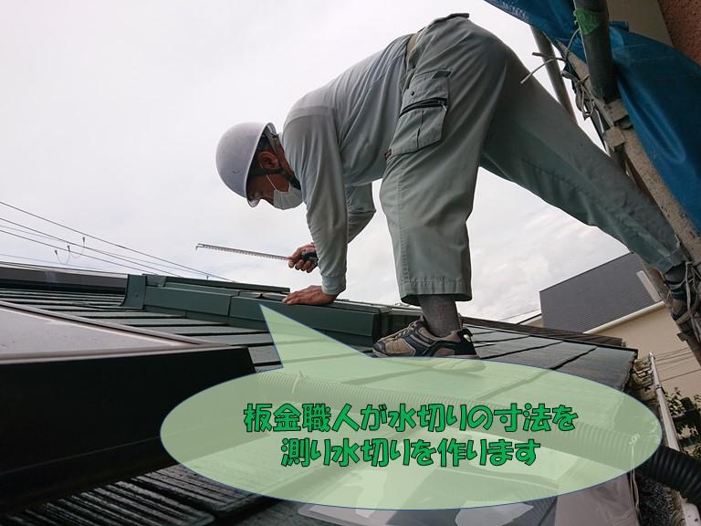 岩出市の天窓の枠(水切り)の寸法を板金職人が測ります