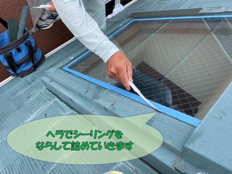 岩出市の天窓の防水でシーリングを充填し、ヘラでならして詰めます