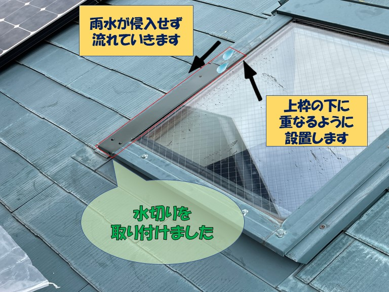 岩出市の天窓修理で枠(水切り)を取り付けました