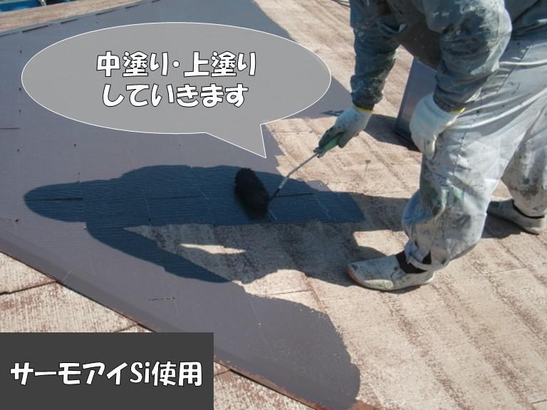 岩出市の屋根塗装でサーモアイSiを塗布していきます
