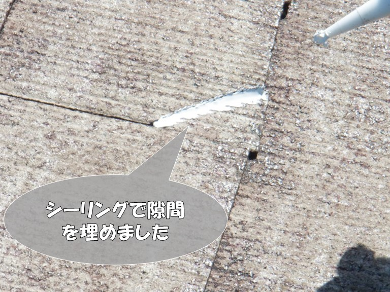 岩出市の屋根材の補修、シーリングでコロニアルをくっつけて隙間にシーリンクを充填します