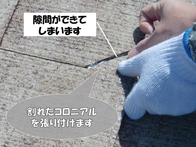 岩出市の屋根材の補修、シーリングでコロニアルをくっつけます