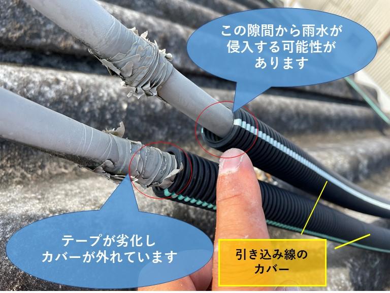 岩出市の工場の屋根を調査すると電気の引き込み線カバーのテープが劣化し、雨水が浸透しやすくなっています