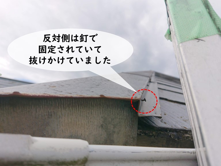 岩出市の棟板金交換で片方の側面の釘がぬけかかっていました
