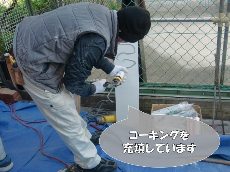 岩出市の軒天張替でカットしたケイカル板にコーキングを充填し張り付けていきます