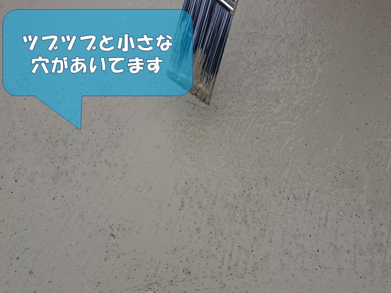 岩出市の陸屋根にカチオンフィラーを塗布するとピンホール発生しました