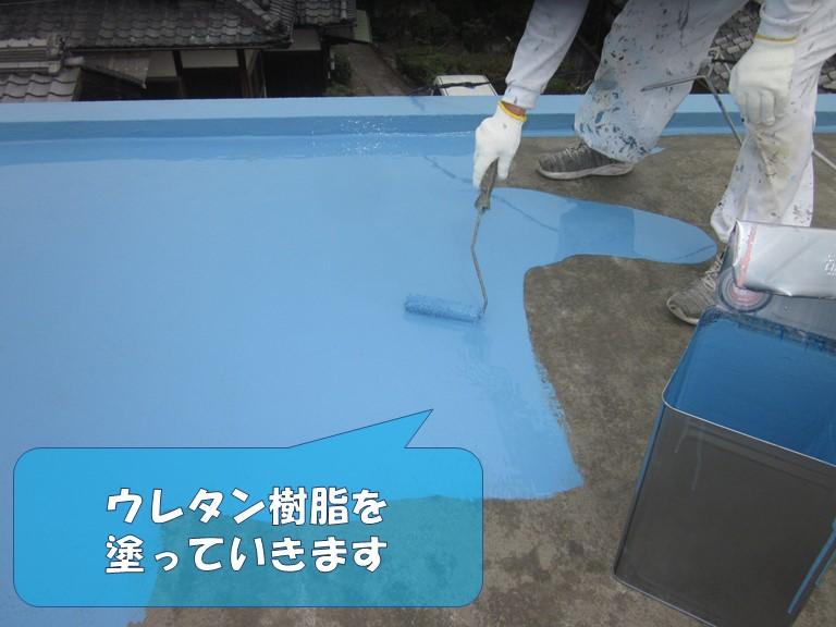 岩出市の陸屋根に防水層(ウレタン樹脂)を塗布していきます