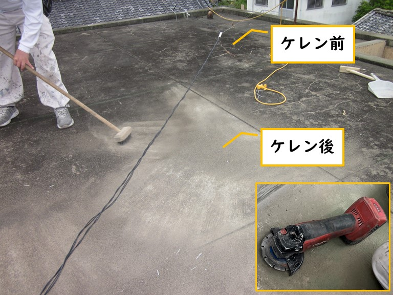 岩出市の陸屋根を工具を使ってケレンしていきます