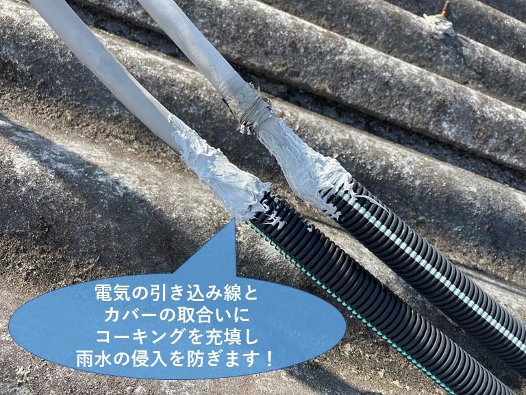 岩出市の電気の引き込み線とカバーの取合いにコーキングを充填し防水しました