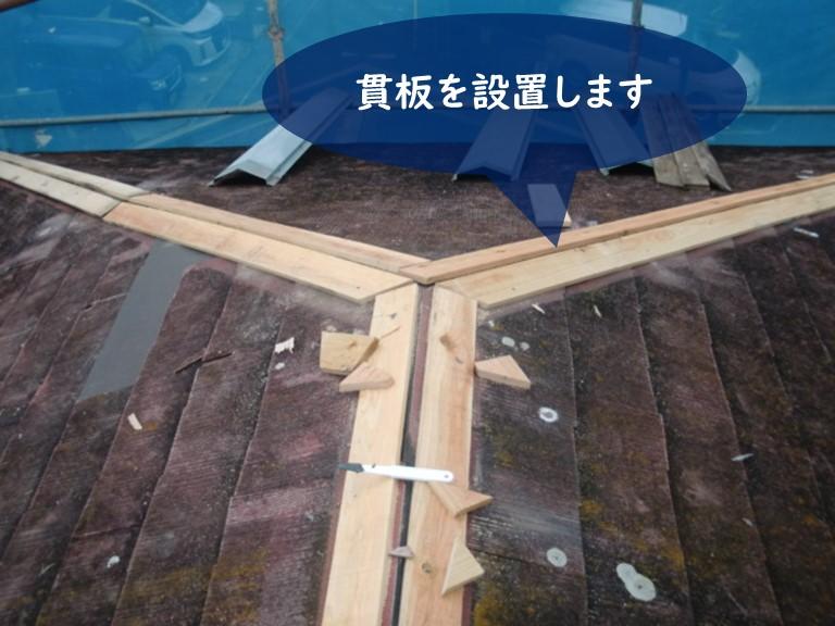 紀の川市でカラーベストの修理後、貫板を設置しました