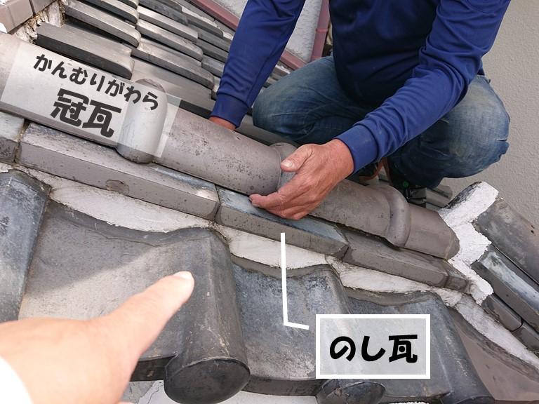 紀の川市で冠瓦とのし瓦の間を調査します