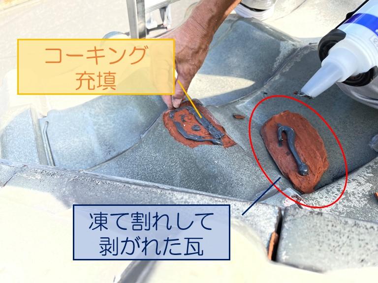 紀の川市で凍て割れた瓦をコーキングを使って修理します