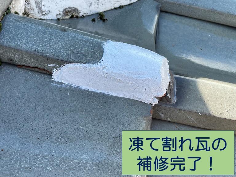 紀の川市で凍て割れ瓦の補修ができました