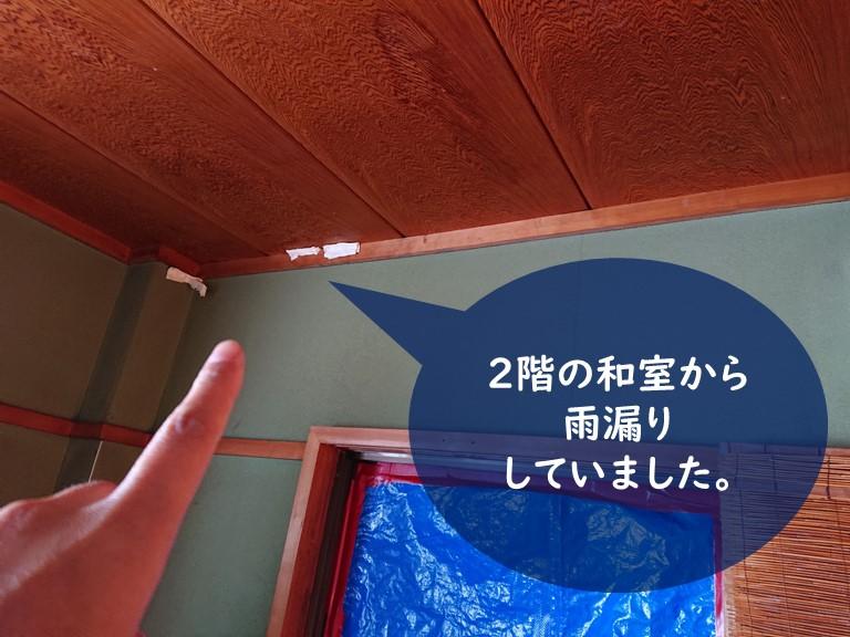 紀の川市で台風の被害に遭った自宅へ雨漏り調査しました