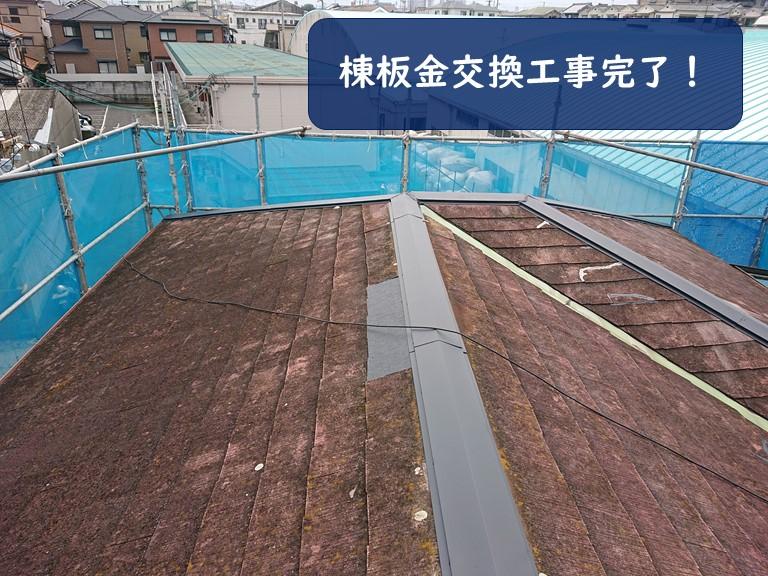 紀の川市で台風被害で飛散した棟板金の修理が完成です