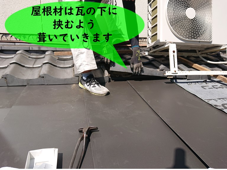 紀の川市で和瓦の下までガルバリウム鋼板をひいておきます